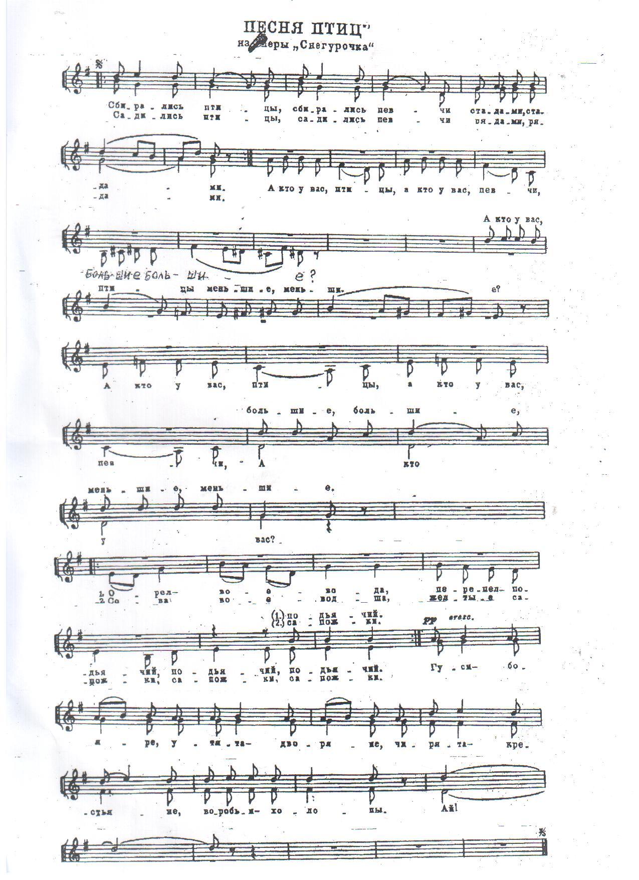 Почему сороконожки опоздали на урок скачать ноты 387
